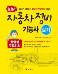 자동차정비기능사 실기(2019)(생생한)