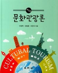 문화관광론(2판)