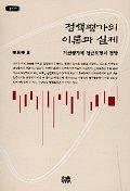 정책평가의 이론과 실제(개정판) (2002년 개정판1쇄)