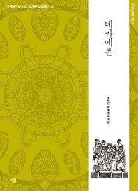 데카메론(진형준 교수의 세계문학컬렉션 7)