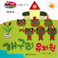개구리 유치원(65판)(첫걸음 셈셈 수학동화 37)(보드북)