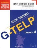 G-TELP LEVEL-4 이것이 기출문제다 (CASSETTE TAPE 3개 포함)