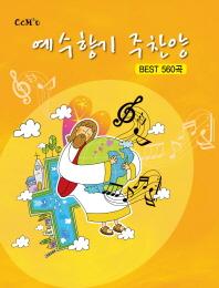 예수향기 주찬양 BEST 560곡(스프링)