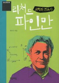 과학의 전도사 리처드 파인만(개정판)(청소년평전 8)