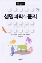 생명과학의 윤리 /아카넷/3-000