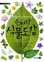 손바닥 식물도감: 여름 가을꽃 여름 가을나무편(내 손 안의 도감 2)