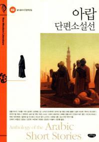 아랍 단편소설선(글누림비서구문학전집 2)