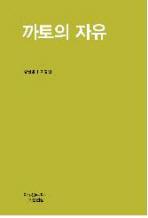 까토의 자유(지식을만드는지식 고전선집 540)