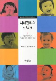 사례관리의 이해(삼성아동교육문화센터 새책 41)