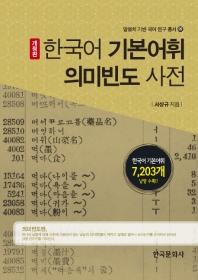 한국어 기본어휘 의미 빈도 사전(개정판)(말뭉치 기반 국어 연구총서 22)(양장본 HardCover)