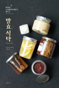 발효식탁(10가지 누룩발효조미료로 만드는)