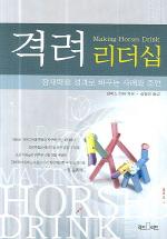 격려 리더십 (2006년 개정판1쇄)
