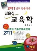 교육학(2011년도 임용대비)(김윤신)
