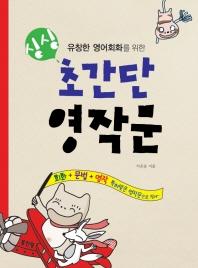 싱싱 초간단 영작문(회화+문법+영작)(유창한 영어회화를 위한)