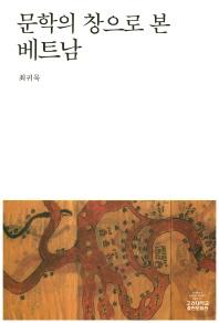 문학의 창으로 본 베트남(반양장)