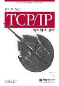 윈도우 NT TCP/IP 네트워크 관리