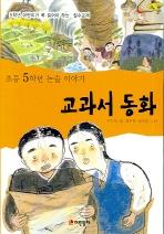 초등 5학년 논술 이야기 교과서 동화