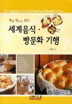 세계음식 빵문화 기행(맛과 멋으로 찾는)