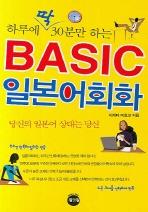 하루에 딱 30분만 하는 BASIC 일본어회화(포켓북(문고판))