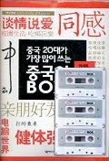 중국 20대가 가장 많이 쓰는 중국어 BOX(CASSETTE TAPE 3개)