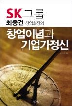 창업이념과 기업가정신(SK그룹 최종건 창업회장의)(양장본 HardCover)