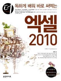 엑셀 2010(더 독하게 배워 바로 써먹는)(CD1장포함)