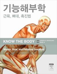 기능해부학: 근육 뼈대 촉진법(CD1장포함)