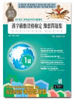 국가공인한자급수자격시험 실전대비 예상문제집 1급(합격보장)(8절)(2판)