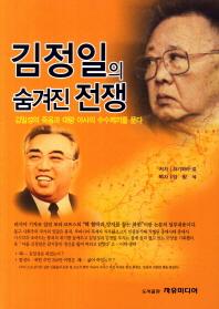 김정일의 숨겨진 전쟁
