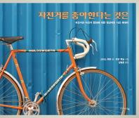 자전거를 좋아한다는 것은