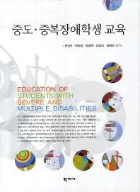 중도 중복장애학생 교육(양장본 HardCover)