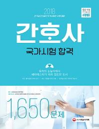 간호사 국가시험 합격 1650문제(2018)(개정판 10판)