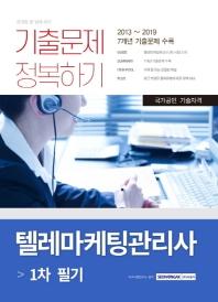 텔레마케팅관리사 1차 필기 기출문제 정복하기(2020)(자격증 한 번에 따기)