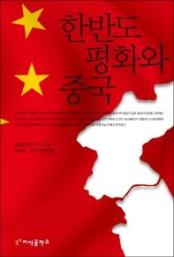 한반도 평화와 중국