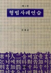 형법사례연습(4판)