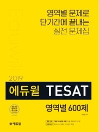 에듀윌 TESAT 영역별 600제(2019)