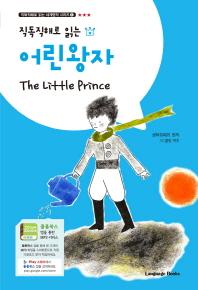 어린왕자 The Little Prince(직독직해로 읽는)(직독직해로 읽는 세계명작 시리즈 1)