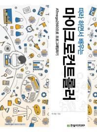 마이크로컨트롤러(따라 하면서 배우는)(IT COOKBOOK 374)
