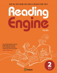 Reading Engine. 2: 발전