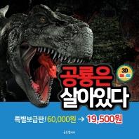 3D 공룡은 살아있다(특별 보급판)
