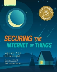 Securing the Internet of Things(해킹과 보안 시리즈)
