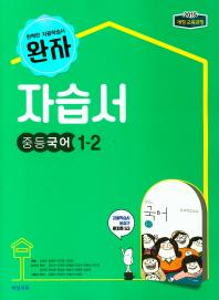 중학 국어 1-2 자습서(2018)(완자)