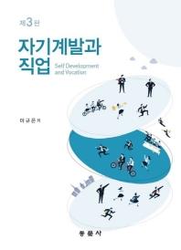 자기계발과 직업(3판)