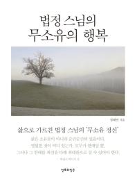 법정 스님의 무소유의 행복(미니북)
