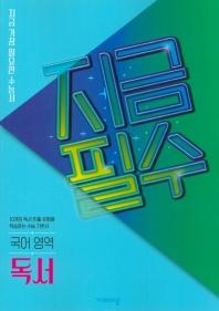 고등 국어 영역 독서(2020)