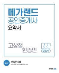 부동산공법 요약서(공인중개사 2차)(2021)(메가랜드)
