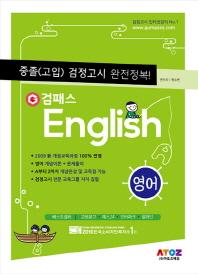 영어 중졸(고입) 검정고시 완전정복(2017)(검패스)