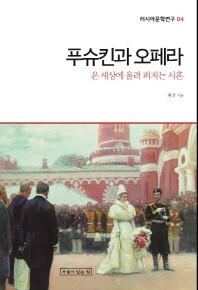 푸슈킨과 오페라(러시아문학연구 4)
