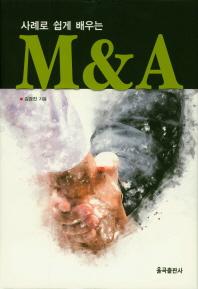 M&A(사례로 쉽게 배우는)(양장본 HardCover)