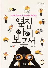 옆집 아이 보고서(스푼북 청소년 문학)